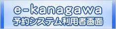 e-kanagawa予約システム