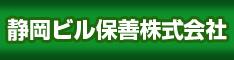 静岡ビル保善株式会社