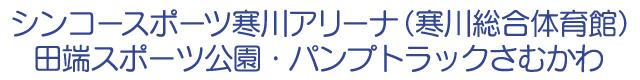 シンコースポーツ寒川アリーナ(寒川総合体育館)・田端スポーツ公園サイトロゴ